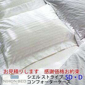 【お見積もり商品に付き、価格はお問い合わせ下さい】日本ベッド CIEL STRIPE -GIZA87- コンフォーターケースストライプ 掛ふとんカバーセミダブルサイズ SD ダブルサイズ DW1900xD2100mmオフホワイト【50858】 パールグレー【50859】