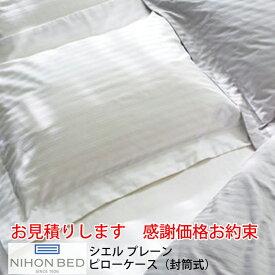 【お見積もり商品に付き、価格はお問い合わせ下さい】日本ベッド CIEL PLANE -GIZA87-シエル プレーン ピローケース 封筒式 枕カバーW500xD700mmオフホワイト【50856】
