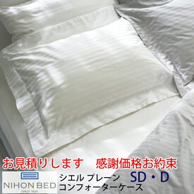 【お見積もり商品に付き、価格はお問い合わせ下さい】日本ベッドCIEL PLANE -GIZA87-コンフォーターケースプレーン 掛ふとんカバーセミダブルサイズ SD ダブルサイズ DW1900xD2100mmオフホワイト【50854】