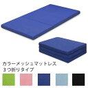 【こちらはグランツ 2段ベッド購入の方のオプション】グランツ カラーメッシュマットレス 3つ折りタイプ ウレタンフォーム 日本製 メッシュ生地 洗濯可能 寝具 グリーン ピンク ブルー ライトブルー ブラック