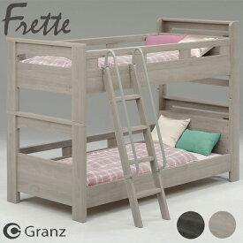 グランツ Granz 2段ベッド フレッテ GYB グレージュ DGY ダークグレー オーク柄 ツインベッド すのこベッ コンセント 棚付き 子供部屋 サポートバー付きはしご 寝具 四方受け桟