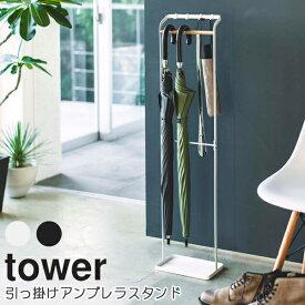 YAMAZAKI タワー 引っ掛けアンブレラスタンド シンク下 フアンブレラスタンド 傘たて レインラック おしゃれ 傘掛け 折り畳み傘 玄関 小物 収納 スリム 靴べら 雑貨 ホワイト 03862 ブラック 03863