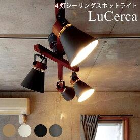 エルックス LuCerca Slider スライダー 4 灯シーリングスポットライト 北欧 デザイナーズ 天然木 照明 スポットライト モダンゴールド LC10798-GD ヴィンテージシルバー LC10798-VS オフホワイト LC10798-WH マットブラック LC10798-BK