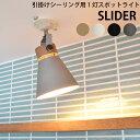 エルックス LuCerca Slider SPOT1 スライダー 引掛けシーリング用 1 灯スポットライト 北欧 デザイナーズ 天然木 照明…