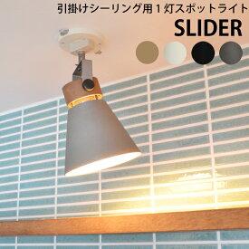 エルックス LuCerca Slider SPOT1 スライダー 引掛けシーリング用 1 灯スポットライト 北欧 デザイナーズ 天然木 照明 スポットライト モダンゴールド LC10923-GD ヴィンテージシルバー LC10923-VS オフホワイト LC10923-WH マットブラック LC10923-BK