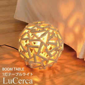 エルックス LuCerca BOOM TABLE 1灯テーブルライト ボーム・テーブル デザイナーズ テーブルライト ルームライト 流木 天然木 北欧 デザイン照明 モダン 照明器具 LC10918