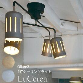 ELUX エルックス Lu Cerca ルチェルカ Ollare2 オラーレ2 4灯シーリングライト 北欧 天井照明 シーリングライト 可動式スポットライト 照明 リビング おしゃれ ゴールド LC10906-GD ヴィンテージシルバー LC10906-SV