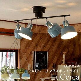 ELUX エルックス Lu Cerca ルチェルカ COMMY-4 コミー4 4 灯シーリングスポットライト スポットライト 北欧 天井照明 シーリングライト 可動式ライト 照明 リビング おしゃれブルー LC10941-BL グリーン LC10941-GR イエロー LC10941-YE