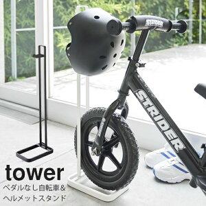 YAMAZAKI TOWERシリーズ タワー ペダルなし自転車&ヘルメットスタンド玄関 エントランス ガレージ キッズ 子供 自転車 ヘルメット 収納 スタンド 便利 シンプル ホワイト04340 ブラック04341