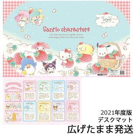 デスクマット サンリオキャラクターズ DM-21SC キティ マイメロ キキララ ポムポムプリン シナモロール サンリオ キャラクター 女の子 数量限定 くろがね 2021年北海道・九州は送料500円かかります。