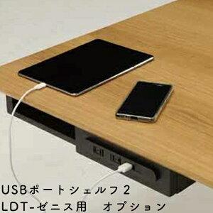 国産昇降テーブル LDT-ゼニス用 オプション USBポートシェルフダイニングテーブル 布団レス ハイタイプこたつ HIKARI ヒカリ 光製作所 安心の国産昇降テーブル用のオプション品