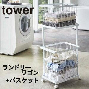 YAMAZAKI タワー ランドリーワゴン+バスケット3点セット ホワイト03351 ブラック03352 tower ランドリーラック シンプル お風呂場 脱衣所 洗濯かご 洗濯カゴ 洗濯物 コンパクト スリム 脱衣かごラ
