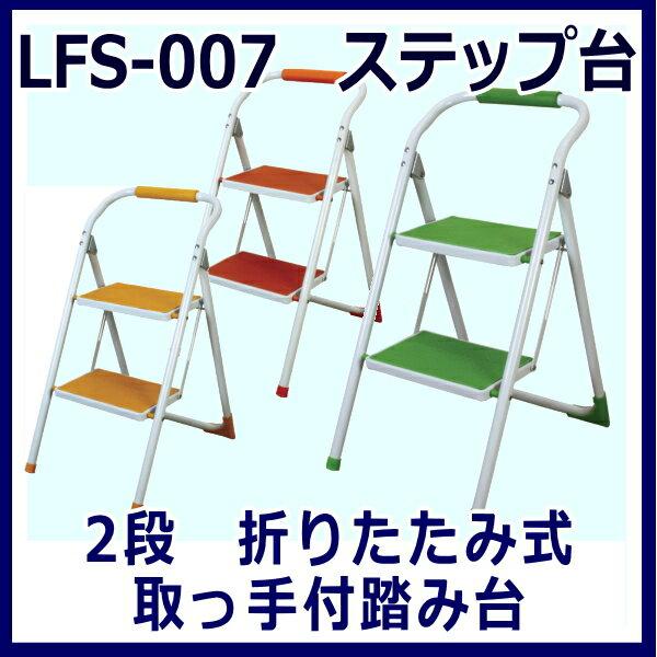 【送料無料】LFS-007 折りたたみ式ステップ台 3色展開2段踏み台 取っ手付脚立 コンパクト LFS-007GR(グリーン)LFS-007OR(オレンジ)LFS-007YE(イエロー)※北海道・九州地区では送料500円かかります。
