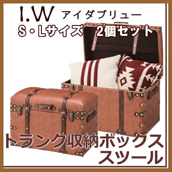アイダブリュー IWシリーズ 同色大小2個セット トランク 収納ボックス トランクBOX 2色展開※スツールとして使用可能IW-876(ダークブラウン)IW-276(ブラウン)※北海道・九州地区では別途送料500円です。