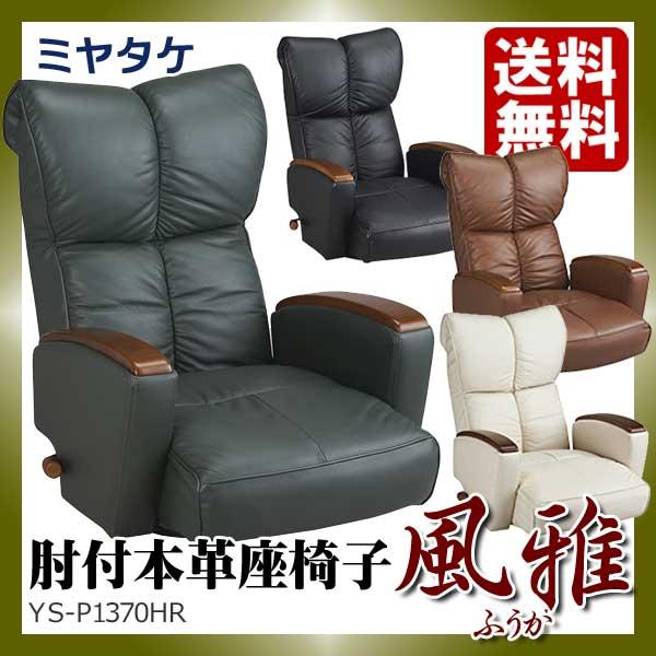【送料無料】ミヤタケ 日本製座椅子肘付本革座椅子 〈風雅〉 YS-P1370HR878599ブラック 878452ブラウン878223グリーン 878360アイボリー※ブラック色以外は4月中旬以降です。