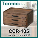 【送料無料】Toreno トレノ ドキュメントチェスト3D(3段) CCR-105 アンティーク調レターケース 重ねて使える 書類…