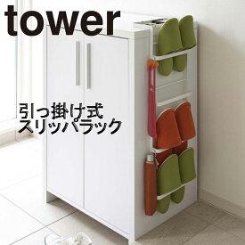 YAMAZAKI タワー 引っ掛け式スリッパラック ホワイト6314 tower スリッパ入れ スリッパ収納 スリッパ立て スリッパスタンド 収納 玄関 シンプル コンパクト スリム
