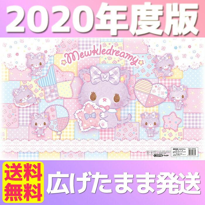 デスクマット ミュークルドリーミー DM-19MW サンリオ キャラクター 女の子 新作 2019年 くろがね マット シート 数量限定北海道・九州は送料500円かかります。