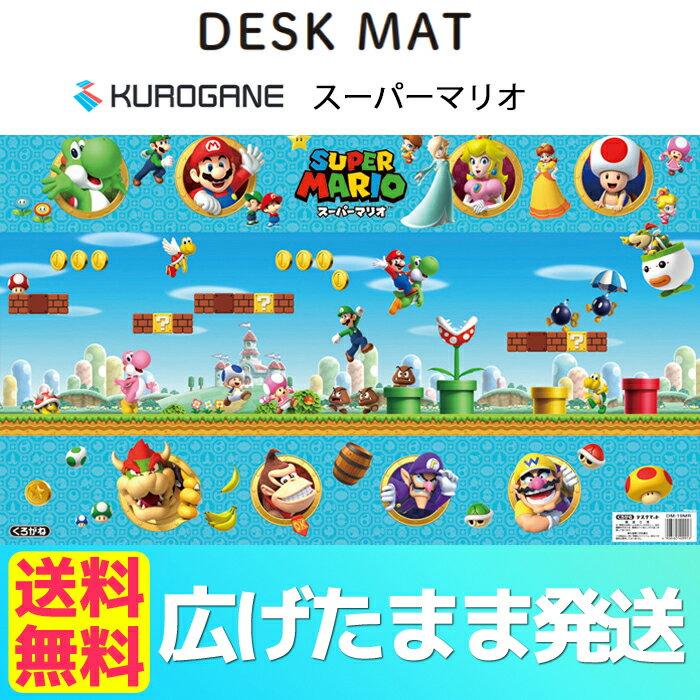 デスクマット スーパーマリオ DM-19MR マリオ 新作 2019年 くろがね 数量限定 北海道・九州は送料500円かかります。