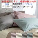 【お見積もり商品に付き、価格はお問い合わせ下さい】日本ベッド ネーベル コンフォーターケース 掛ふとんカバークイ…
