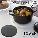 ネコポス 送料無料 YAMAZAKI TOWERシリーズ タワー シリコン鍋敷き 丸型鍋敷き なべ敷き シリコン 丸型 持ちやすい キ…