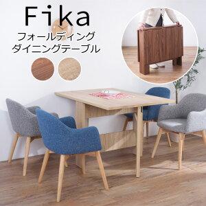 フォールディングダイニングテーブル FIK-103 FIK-103NA FIK-103BRFika フォールディング ダイニング テーブル 組立式 テーブル デスク 折りたたみ コンパクト インテリア 新生活 おしゃれ 東谷