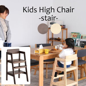 キッズ ハイチェア ILC-3340ILC-3340BR ILC-3340NA子供用 子ども ハイチェアステップ 踏み台 脚立 キッズ 3段調節 木製 リビング キッチン おしゃれ シンプル 北欧 市場