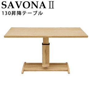 シギヤマ サボナ2 130昇降テーブル ダイニングテーブル 無段階 ペダル昇降式 脚 北欧 木製 ガス圧昇降式 テーブル 食卓 リフティングテーブル リビングテーブル SAVONA2
