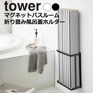 YAMAZAKI tower タワー マグネットバスルーム折り畳み風呂蓋ホルダー 風呂ふた 蓋 お風呂 風呂蓋 バスルーム ラック 収納 マグネット 磁石 おしゃれ シンプル 山崎実業 北欧 ホワイト 4860 ブラッ