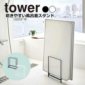 YAMAZAKI tower タワー 乾きやすい風呂蓋スタンド風呂蓋ホルダー 風呂ふた 蓋 お風呂 風呂蓋 バスルーム ラック ロール 速乾 ドライ 立て おしゃれ シンプル 山崎実業 北欧 ホワイト 5083 ブラック