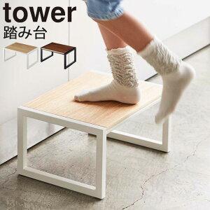 YAMAZAKI タワー 踏み台 子供 手洗い ステップ台 キッズ 玄関踏み台 玄関スツール トイレ 踏台 子ども用 玄関ベンチ 台 木目 洗面台 キッチン リビング ラック シンプル 小型 おしゃれ ホワイト