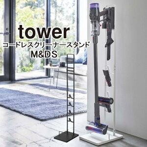YAMAZAKI タワー コードレスクリーナースタンド M&DS スタンド 掃除機 アタッチメント ダイソン マイクロ SV21シリーズ デジタルスリム SV18シリーズ クリーナー ツール 収納 ヘッド ノズル ブラシ