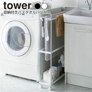 YAMAZAKI tower タワー 収納付きバスタオルハンガーバスタオルハンガー 幅15cm スリム キャスター タオルハンガー ラック バスマット 隙間収納 すきま収納 収納 洗濯機横 洗面所収納 タオル掛け