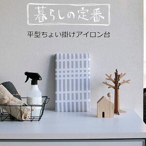 YAMAZAKI 北欧風 暮らしの定番 平型ちょい掛けアイロン台 チェック柄 パターン 卓上 耐熱 裾上げ ネーム付け 持ち運び 楽 片付け コンパクト 省スペース スマート アイロンがけ おしゃれ シン