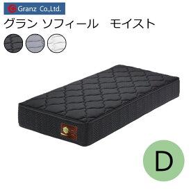 グランツ グラン ソフィール モイスト GSMO-D ダブルサイズ マットレス 寝具 ポケットコイル 防ダニ加工 抗菌・防臭加工 日本製 ホワイト ブラック グレー玄関先までのお届けです。