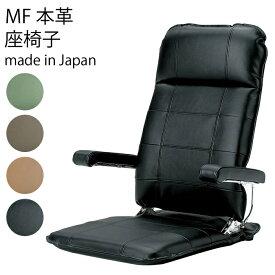 【送料無料】MF本革 日本製 リクライニング 座椅子職人の手で厳選され、つくられた高級品座椅子 椅子肘はねあげ式 ギヤ式背3段階リクライニング機能