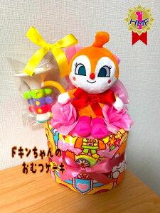 ドキンちゃんのおむつケーキ 女の子 アンパンマン 出産祝い 出産祝いギフト オムツケーキ パンパース おもちゃ お祝い 赤ちゃん オムツケーキ ぬいぐるみ 贈り物 お祝い品 送料無料 あす