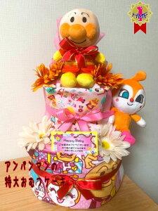 アンパンマンのボリュームおむつケーキ 女の子 送料無料 出産祝い あす楽 ギフト お祝い品 オムツケーキ