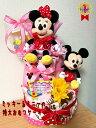 限定割引!ミッキー&ミニーの特大おむつケーキ 女の子 送料無料 出産祝い あす楽 人気 ギフト ディズニー 贈…