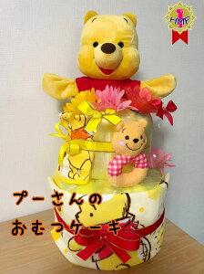 おむつケーキ プーさん 出産祝い ギフト おむつケーキ ダイパーケーキ 赤ちゃん ケーキ おむつケーキ 男の子 女の子  出産祝い オムツケーキ 贈り物 お祝い品 送料無料 あす楽 ディ