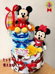 限定割引!ミッキー&ミニーの特大おむつケーキ 男の子 送料無料 出産祝い あす楽 人気 ギフト ディズニー 贈り物 贈答品