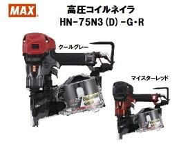 MAX マックス 高圧釘打機 HN‐75N3(D) G クールグレー R マイスターレッド 高圧コイルネイラ スーパーネイラ マックス HN‐75N3D マックス釘打機  HN75N3 HN75N3D