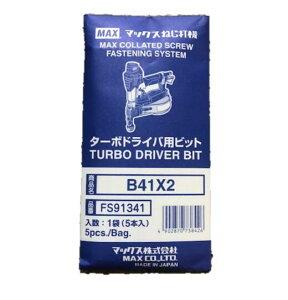 MAX ターボドライバ用ビット B41X2 1袋(5本入) マックス FS91341