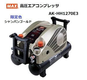 MAX マックス エアコンプレッサ AK‐HH1270E3 シャンパンゴールド 限定色 新型 高圧専用 スーパーエア  AKHH1270E2 大工道具 コンプレッサ コンプレッサー エアーコンプレッサー