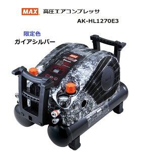 MAX マックス エアコンプレッサ AK‐HH1270E3 ガイアシルバー 限定色 新型 高圧専用 スーパーエア  AKHH1270E2 大工道具 コンプレッサ コンプレッサー エアーコンプレッサー エア