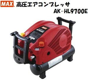 MAX マックス エアコンプレッサ AK-HL9700E 高圧常圧 兼用機 エコノミーコンプ エアーコンプレッサ 大工道具 内装 型枠 造作 リフォーム 板金 エアーコンプレッサ AKHL9700E タ
