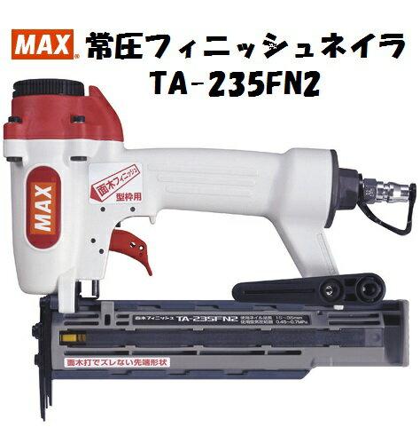 MAX マックス 常圧 フィニッシュネイラ TA-235FN2 面木フィニッシュネイル 型枠用 TA235FN2 釘打機 F15 F20 F23 F30 F35