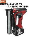 MAX マックス 充電式フィニッシュネイラ TJ-35FN1-BC/50A 5.0Ah 18V F15MO F20MO F25MO F30MO F35MO 釘打...