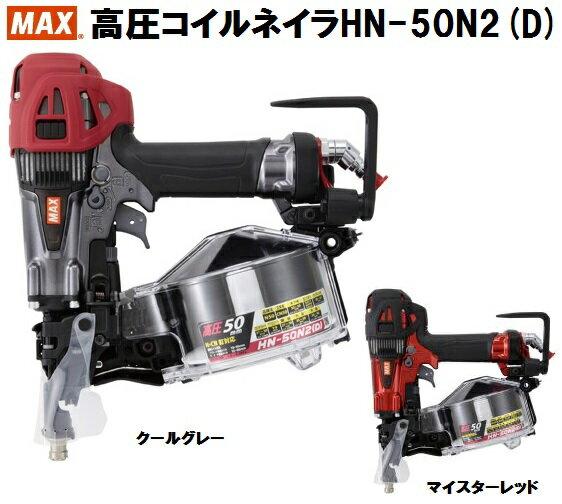 MAX マックス 高圧釘打機 HN‐50N2(D)‐G クールグレー R マイスターレッド 高圧コイルネイラ スーパーネイラ マックス釘打機  HN50N2 HN50N2D  HN‐50N2