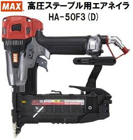 MAX マックス 高圧ステープル用エアネイラ HA-50F3(D) 釘打機スパーネイラ 4MAフロア クールグレー ステープル用エアネイラ 高圧 エアダスタ機構搭載機 スーパーネイラ フロアステープル ステープル フロアー 内装 フロア 大工道具 HA50F3D